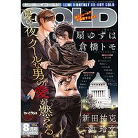 Boys Love (Yaoi) Comics - BE・BOY GOLD (BE・BOY GOLD (ビーボーイゴールド) 2016年 08月号 [雑誌])