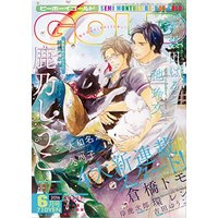 Boys Love (Yaoi) Comics - BE・BOY GOLD (BE・BOY GOLD (ビーボーイゴールド) 2016年 06月号 [雑誌])
