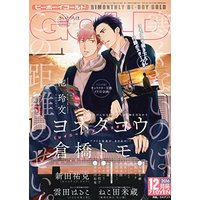 Boys Love (Yaoi) Comics - BE・BOY GOLD (BE・BOY GOLD (ビーボーイゴールド) 2016年 12月号 [雑誌])