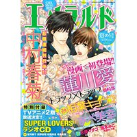 Boys Love (Yaoi) Comics - Emerald (CIEL special edition) (CIEL 28年10月号 増刊 エメラルド 夏の号)