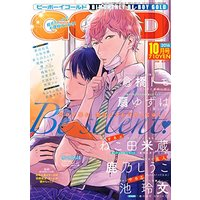 Boys Love (Yaoi) Comics - BE・BOY GOLD (BE・BOY GOLD (ビーボーイゴールド) 2016年 10月号 [雑誌])