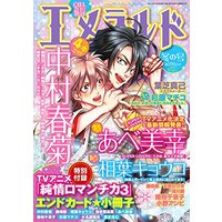 Boys Love (Yaoi) Comics - Emerald (CIEL special edition) (CIEL 28年2月号 増刊 エメラルド 冬の号)