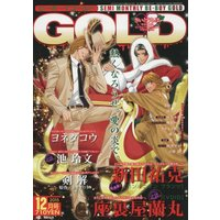 Boys Love (Yaoi) Comics - BE・BOY GOLD (BE・BOY GOLD (ビーボーイゴールド) 2015年 12月号 [雑誌])