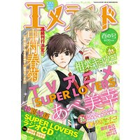 Boys Love (Yaoi) Comics - Emerald (CIEL special edition) (CIEL 2016年6月号 増刊 エメラルド 春の号)