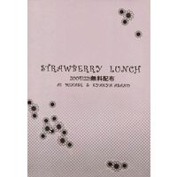 Doujinshi - 【無料配布本】STRWBERRY LUNCH 20041229 / STRAWBERRY LUNCH
