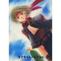 Doujinshi - Suikoden / All Characters (さよならをいうきみに) / AA