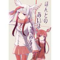 Doujinshi - Kemono Friends / Crested Ibis (ほんとのあいはどこにある?) / m2230