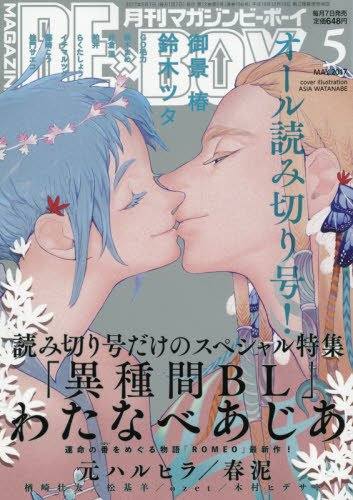 Boys Love (Yaoi) Comics - MAGAZINE BE×BOY (MAGAZINE BE×BOY (マガジンビーボーイ) 2017年05月号 [雑誌])