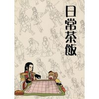 Doujinshi - Dynasty Warriors / Zhou Yu (日常茶飯) / ぺんだこ
