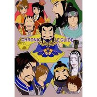 Doujinshi - Dynasty Warriors / All Characters (CHRONIC LEGUIDE) / 青紫ロケッツ