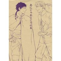 Doujinshi - The Heroic Legend of Arslan / Shapur (あにじゃおとじゃの本) / Woloves