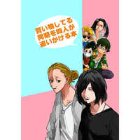 Doujinshi - Novel - My Hero Academia / Present Mic x Aizawa Shouta (買い物してる同期を四人が追いかける本) / Aizzzz