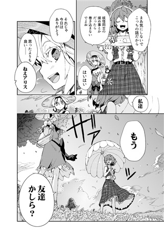 Doujinshi - Compilation - Touhou Project / Alice & Hourai Doll (オモイト総集編 新装版) / ForestRest