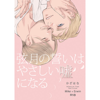 [Boys Love (Yaoi) : R18] Doujinshi - Novel - Compilation - Shingeki no Kyojin / Mike Zakarias x Erwin Smith (弦月の誓いはやさしい嘘になる) / かざはな