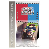 Calendar - Blood Blockade Battlefront / Zap Renfro & Leonard Watch