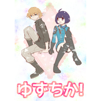 Doujinshi - Manga&Novel - Anthology - WORLD TRIGGER / Amatori Chika & Ema Yuzuru (ゆずちか!) / ハチミツバ 朱月屋 いろは長屋