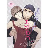 [Boys Love (Yaoi) : R18] Doujinshi - Anthology - Final Fantasy XV / Gladiolus x Ignis (エピソードエプロン) / ヒッキー はむお