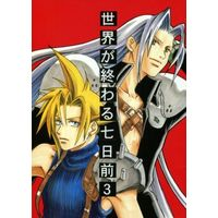 Doujinshi - Final Fantasy VII / All Characters (Final Fantasy) (世界が終わる七日前 3) / Rei no Mono
