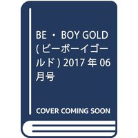 Boys Love (Yaoi) Comics - B-boy COMICS (BE・BOY GOLD (ビーボーイゴールド) 2017年 06月号 [雑誌])