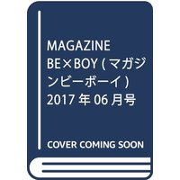 Boys Love (Yaoi) Comics - B-boy COMICS (MAGAZINE BE×BOY (マガジンビーボーイ) 2017年06月号 [雑誌])
