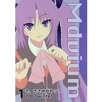 Doujinshi - Little Busters! (Mdvium 1 さ、ささthがわッ!) / Md