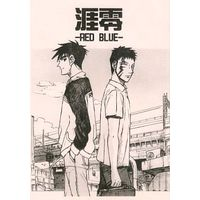 Doujinshi - Anthology - FKMT Series / Kudo Gai x Ukai Zero (【コピー誌】 涯零 ‐RED BLUE‐) / BodyOnly