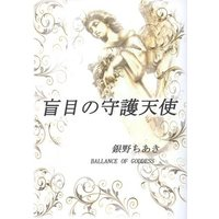 Doujinshi - Novel - Gyakuten Saiban / Mitsurugi Reiji (Miles Edgeworth) (盲目の守護天使) / BALLANCE OF GODDESS