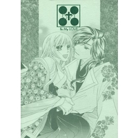 Doujinshi - Novel - Be My LOVE / RED