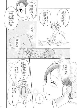 Doujinshi - Love Live / Lavi x Allen Walker (FOR YOU) / beautiful dreamer