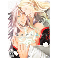 [Boys Love (Yaoi) : R18] Doujinshi - Fate/Grand Order / Vlad III (Fate Series) x Siegfried (Fate Series) (指先は水に濡れる) / 八朔の雪
