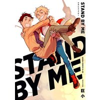 Boys Love (Yaoi) Comics - ASUKA Comics CL-DX (STAND BY ME (あすかコミックスCL-DX))