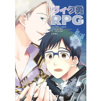 [Boys Love (Yaoi) : R18] Doujinshi - Novel - Yuri!!! on Ice / Victor x Katsuki Yuuri (ヴィク勇RPG) / たんぺん堂