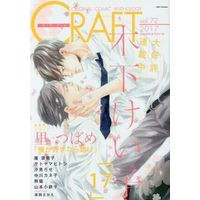 Boys Love (Yaoi) Comics - ihr HertZ Series (○)CRAFT クラフト VOL.72)