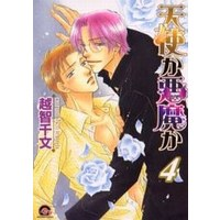 Boys Love (Yaoi) Comics - GUSH COMICS (新装版)天使か悪魔か(4))