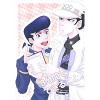 Doujinshi - Jojo Part 4: Diamond Is Unbreakable / Jyosuke x Jyoutarou (3分間でできること。) / 茶こし屋
