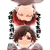 [Boys Love (Yaoi) : R18] Doujinshi - Anthology - Ensemble Stars! / Kiryu Kuro x Nagumo Tetora (てちと大将と大将の大将さん) / セーリ