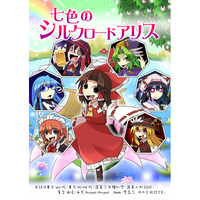 Doujinshi - Manga&Novel - Anthology - Touhou Project / Reimu & Hourai Doll (七色のシルクロードアリス) / シャレコーベ草原