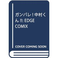 Boys Love (Yaoi) Comics - EDGE COMIX (ガンバレ!中村くん!!: EDGE COMIX Ganbare!Nakamurakun!!)