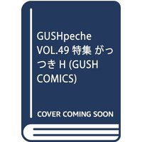 Boys Love (Yaoi) Comics - GUSH COMICS (GUSHpeche VOL.49 特集 がっつきH (GUSH COMICS))
