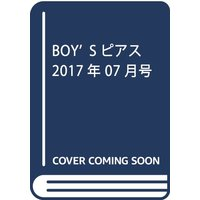 Boys Love (Yaoi) Comics - BOY'S Pierce (BOY'Sピアス 2017年 07 月号 [雑誌])