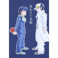 Doujinshi - Jojo Part 4: Diamond Is Unbreakable / Jyosuke x Jyoutarou (君ありて幸福) / 茶こし屋