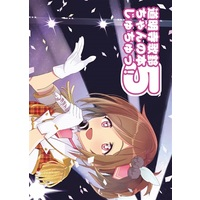 Doujinshi - Manga&Novel - Anthology - IM@S: Cinderella Girls / Doumyouji Karin (道明寺歌鈴ちゃんの本じゅちゅっ!5) / どみょ天!