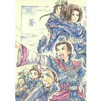 Doujinshi - Dynasty Warriors (蒼) / mam