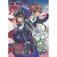 Doujinshi - Code Geass / All Characters (断罪×悦楽×モラトリアム) / NOIZE-GATE