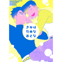 Doujinshi - Jojo Part 4: Diamond Is Unbreakable / Jyoutarou x Jyosuke (きみはだめなおとな) / 生後2ヶ月