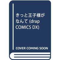 Boys Love (Yaoi) Comics - drap Comics (きっと王子様がなんて (drap COMICS DX))