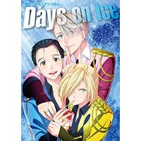Boys Love (Yaoi) Comics (Days on Ice (PARODIA comics))