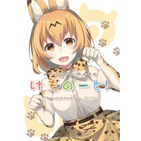 Doujinshi - Illustration book - Kemono Friends / Sakhalin Fox & Silver Fox & Crested Ibis & Serval (けものーと!) / 明日葉