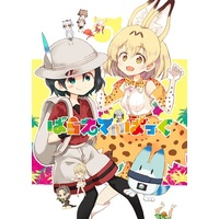 Doujinshi - Anthology - Kemono Friends / Kaban & Serval (ばらえてぃぱっく) / Rocket Nenryou*21
