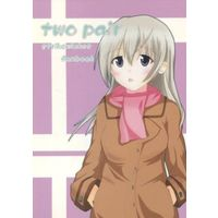 Doujinshi - Strike Witches / Eila Ilmatar Juutilainen (two pair) / じっとぽんぽる